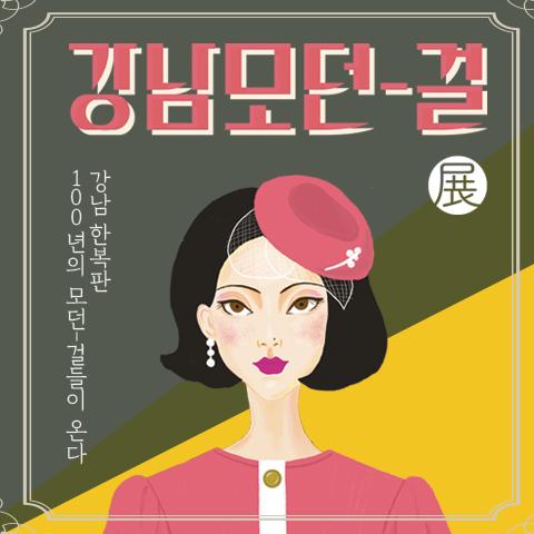 [강남] 강남 모던-걸★