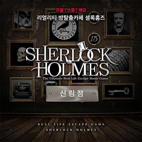 [신림] 셜록홈즈 방탈출 카페