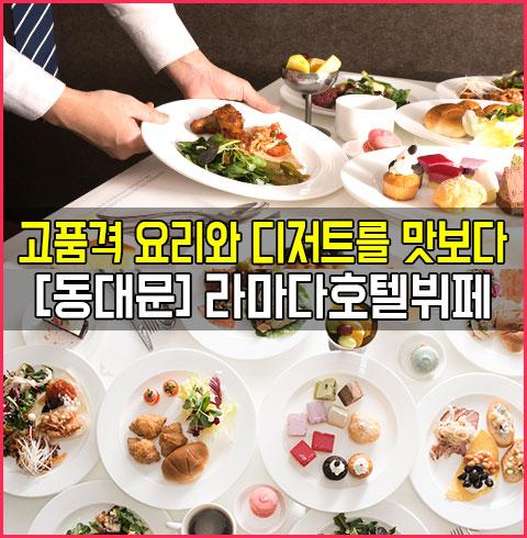 [동대문] 라마다호텔 BBQ뷔페