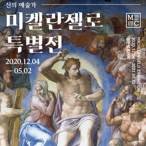 [강남] 미켈란젤로 특별전★
