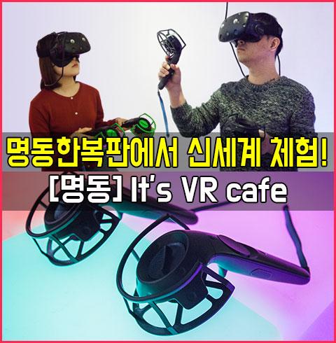 [명동] its VR 카페*