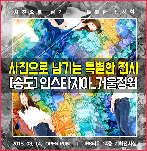 [송도] 인스타지아 : 거울정원