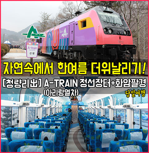 [청량리出] A-TRAIN(아리랑열차) 정선장터+화암팔경 당일여행*